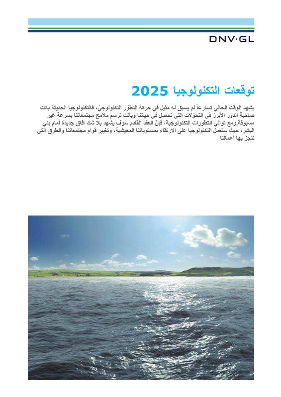 Technology Outlook 2025 in Arabic.pdf