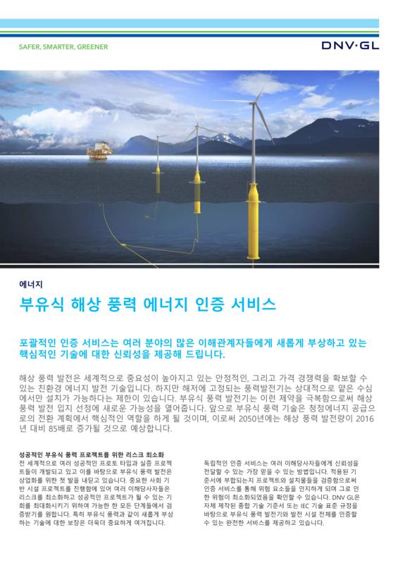Floating wind turbine certification_Korean